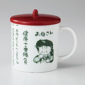 蓋付きマグカップ お母さん 箱入り プレゼント ギフト 父の日 母の日 敬老の日|shikisaionline