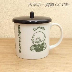 蓋付きマグカップ おじいちゃん 箱入り プレゼント ギフト 父の日 母の日 敬老の日|shikisaionline
