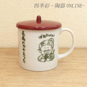 蓋付きマグカップ おばあちゃん 箱入り プレゼント ギフト 父の日 母の日 敬老の日|shikisaionline