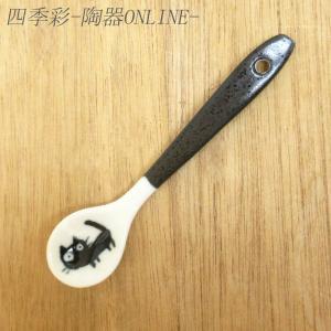 コーヒースプーン 黒ねこ 黒スプーン 陶器 美濃焼9a449-11-8g shikisaionline