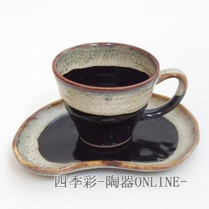コーヒーカップ ソーサー 天目うのふ コーヒーカップ 陶器 おしゃれ 美濃焼 業務用 9a777-21-71g|shikisaionline