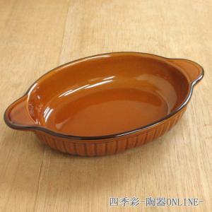 グラタン皿 楕円 アメ色 ブラウン シンプル おしゃれ カフェ食器 業務用 萬古焼