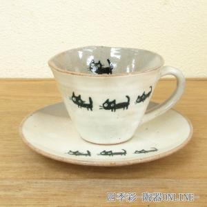 コーヒーカップ ソーサー 黒ねこ 猫 ネコ 陶器 おしゃれ 業務用 美濃焼|shikisaionline