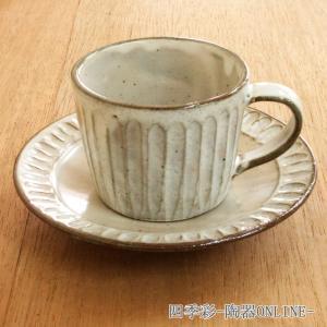 コーヒーカップソーサー 粉引しのぎ 和陶器 業務用 美濃焼 和陶器 カフェ食器|shikisaionline