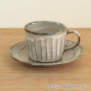コーヒーカップソーサー 黒乳しのぎ 和陶器 業務用 美濃焼 和陶器 カフェ食器|shikisaionline
