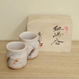 夫婦湯呑み 桜志野 箱入り ギフト プレゼント 7a36-4|shikisaionline