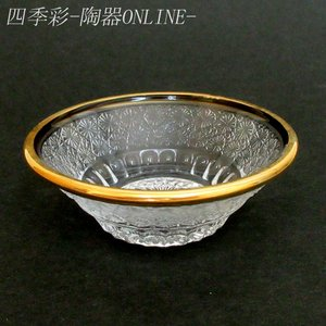 上部に繊細な切子模様、縁に金彩をあしらったガラス鉢です。お揃いの刺身皿もご用意がございます。  サイ...