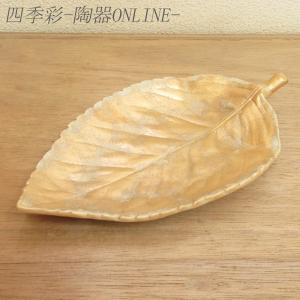 中皿 焼物皿 葉型金タタキ 21.5cm 和食器 美濃焼 業務用 9b176-05