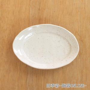 中皿 取り皿 粉引 楕円リム 17cm 和食器 業務用 美濃焼 9b180-27