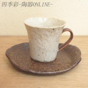 コーヒーカップソーサー アメ釉 美濃焼 和陶器 カフェ 食器 業務用 6b482-03