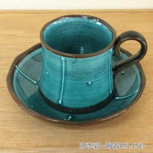 コーヒーカップソーサー 一珍緑釉 土物 美濃焼 和陶器 業務用 6b482-37