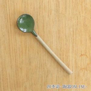 コーヒースプーン グリーン 陶器 洋食器 美濃焼 3b545-26