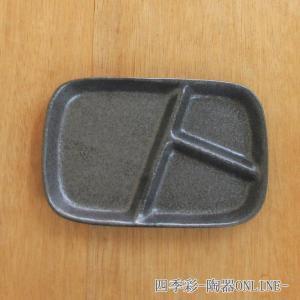 ランチプレート 3つ仕切り スクエアプレート 黒水晶 和食器 業務用 美濃焼 9b167-17