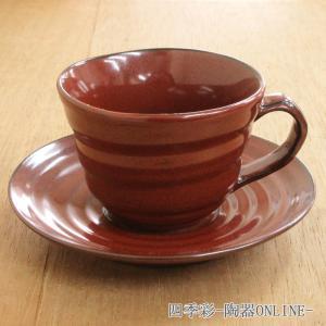 コーヒーカップソーサー 鉄赤 美濃焼 カフェ 食器 業務用 ...