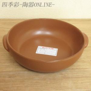 グラタン皿 大 ラウンド 直火OK オレンジブラウン アヒージョ鍋 日本製 8y730-16-714