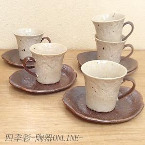 コーヒーカップ ソーサー 5客セット アメ釉 大樹 コーヒーカップ 陶器 おしゃれ 美濃焼 業務用|shikisaionline