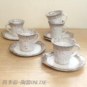 コーヒーカップ ソーサー 5客セット 渕茶うのふ粉引 コーヒーカップ 陶器 おしゃれ 美濃焼 業務用|shikisaionline