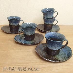 コーヒーカップ ソーサー 5客セット 森の湖 南蛮瑠璃吹 コーヒーカップ 陶器 おしゃれ 美濃焼 業務用|shikisaionline