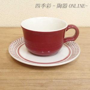 ティーカップソーサー  レッド 洋食器 美濃焼 業務用|shikisaionline
