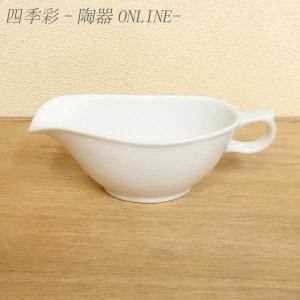 カレーソースポット 白磁 プラージュ 洋食器 美濃焼 業務用 shikisaionline