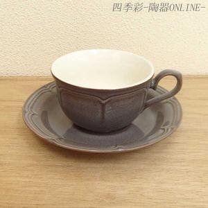 ティーカップソーサー ラフィネ ストームグレー アンティーク調 カフェ 業務用 美濃焼|shikisaionline