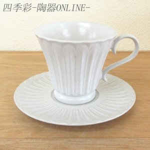 コーヒーカップ ソーサー ラスティクホワイト ストーリア おしゃれ 洋食器 業務用 美濃焼 shikisaionline
