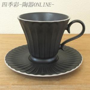 コーヒーカップ ソーサー クリスタルブラック ストーリア おしゃれ 洋食器 業務用 美濃焼 shikisaionline