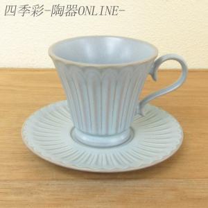 コーヒーカップ ソーサー ブルーグレー ストーリア おしゃれ 洋食器 業務用 美濃焼 shikisaionline