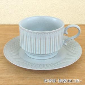 コーヒーカップ ソーサー スタック ブルーグレー ストーリア おしゃれ 洋食器 業務用 美濃焼 shikisaionline