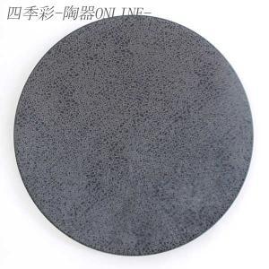 和食器 大皿 9寸丸皿 すみおどし 和食器 業務用 美濃焼 shikisaionline