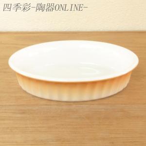楕円タルト 17.5cm グラタン皿 オレンジ 在庫限り 在庫処分 美濃焼 業務用 アウトレット 食...