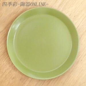 パスタ皿 26cmプレート シラントロ グリーン カントリーサイド 洋食器 業務用 日本製  サイズ...