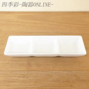 3つ仕切り皿 薬味皿 20cm ウェイリー 強化磁器 白 業務用 中華食器 美濃焼|shikisaionline