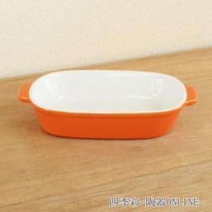 グラタン皿 耳付 ソーバーオレンジ おしゃれ 洋食器 業務用 美濃焼 k13425086