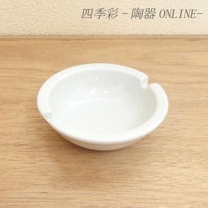 灰皿 卓上 丸クープ型2つ切 白 10cm 業務用 k16600013 shikisaionline