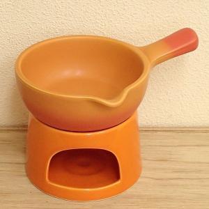 チーズフォンデュ 鍋 ローソク専用ソースウォーマー 片手鍋セット オレンジ 日本製 k1995006...