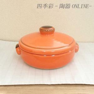 キャセロール 21cm 直火対応 オレンジ 陶器 両手鍋 美濃焼|shikisaionline