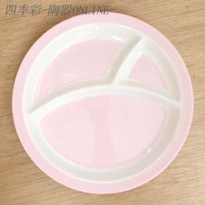 ランチプレート 仕切皿 21cm 三つ仕切り ピンク メラミン食器 在庫処分 セール