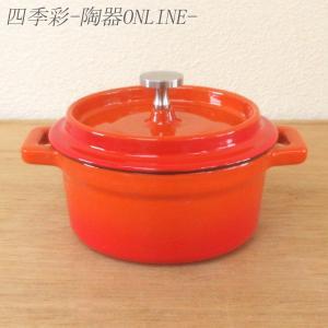鉄製ココット鍋 ベイクオレンジ 16.5cm 鋳物鍋 ミニ鍋 チーズフォンデュ IH対応 直火対応|shikisaionline