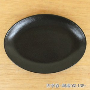 21.2cm楕円皿 宮月 黒 おしゃれ 和食器 業務用 美濃焼