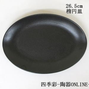 中皿 26.5cm楕円皿 オーバルプラター 宮月 黒 おしゃれ 和食器 業務用 美濃焼 m50031...