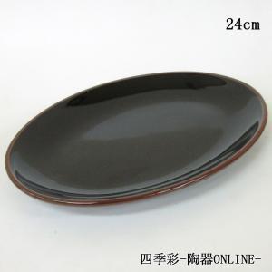 中皿 24cm 楕円皿 9インチプラター 餃子皿 おしゃれ 宝天 中華食器 業務用 美濃焼