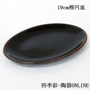 中皿 19cm 楕円皿 7インチプラター 餃子皿 おしゃれ 宝天 中華食器 業務用 美濃焼
