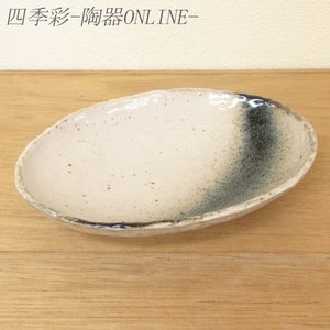 中皿 楕円皿 石目小判皿 22.3cm 銀河 おしゃれ 和食器 業務用 美濃焼