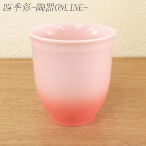 湯呑み 湯飲み 湯のみ茶碗 長湯飲み 花霞 おしゃれ 和食器 業務用 美濃焼 shikisaionline