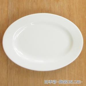 餃子皿 21cm 8インチリムプラター ギョウザ皿 楕円皿 白翔 中華食器 美濃焼