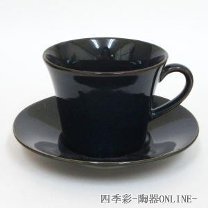 コーヒーカップ ソーサー 窯変ネイビー 北欧ブルー コーヒーカップ 陶器 おしゃれ 美濃焼 業務用|shikisaionline