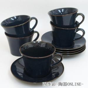 コーヒーカップ ソーサー 5客セット 窯変ネイビー 北欧ブルー コーヒーカップ 陶器 おしゃれ 美濃焼 業務用|shikisaionline