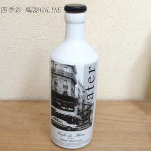 ボトル(コルク栓付) ウォーターボトル カフェ Well Bottlesウェルボトル 洋食器 美濃焼 おしゃれ 磁器 業務用 shikisaionline