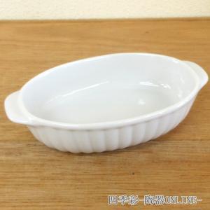 グラタン皿 オーバル 18cm 白 磁器 シンプル おしゃれ 業務用 美濃焼